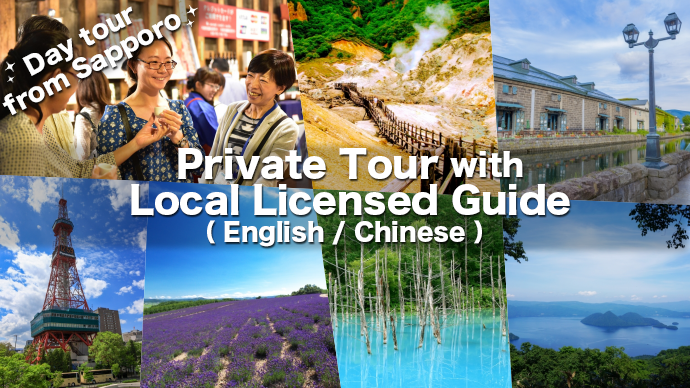 Private day tour from Sapporo with local licensed guide( English / Chinese )